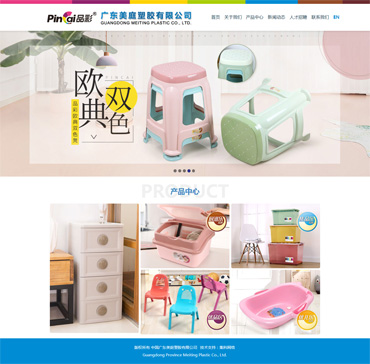品彩-广东美庭塑胶有限公司